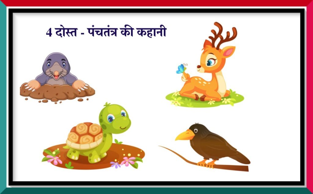 Four Friend - Panchatantra Stories in Hindi