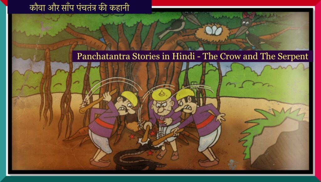 Panchatantra Stories in Hindi - Crow and Serpent