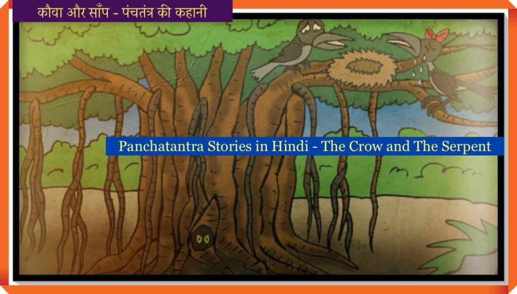 Panchatantra Stories in Hindi - The Crow and The Serpent