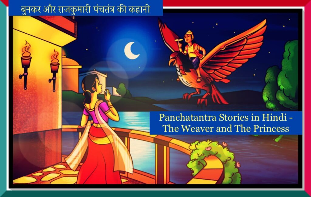 Panchatantra Stories in Hindi - The Weaver and The Princess