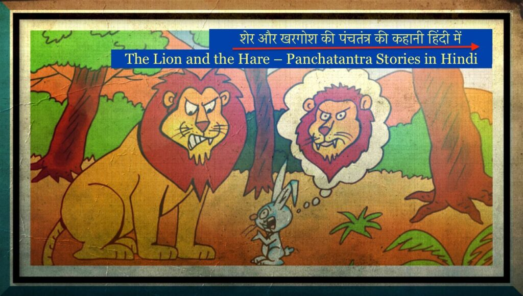The lion and the hare – Panchatantra Stories in Hindi