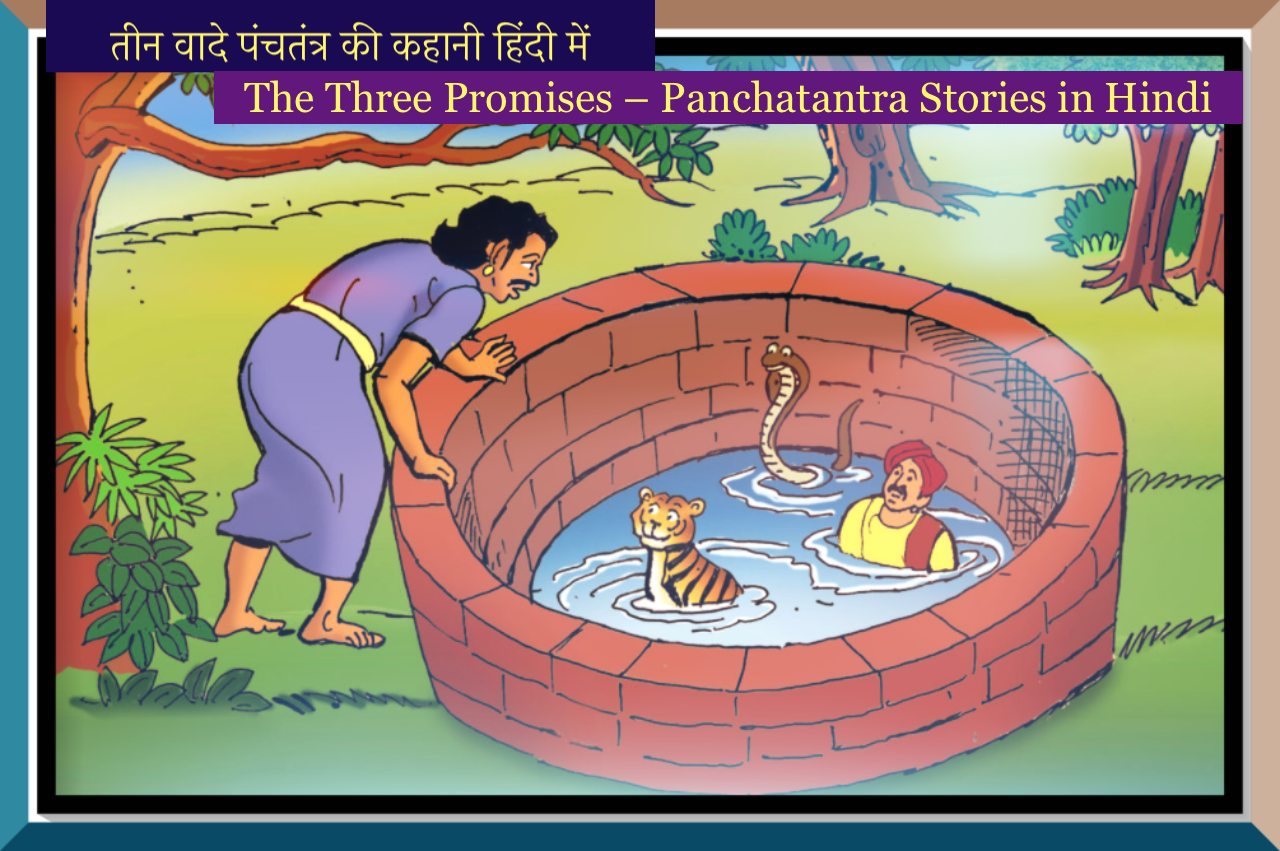 Three Promises – Panchatantra Stories in Hindi