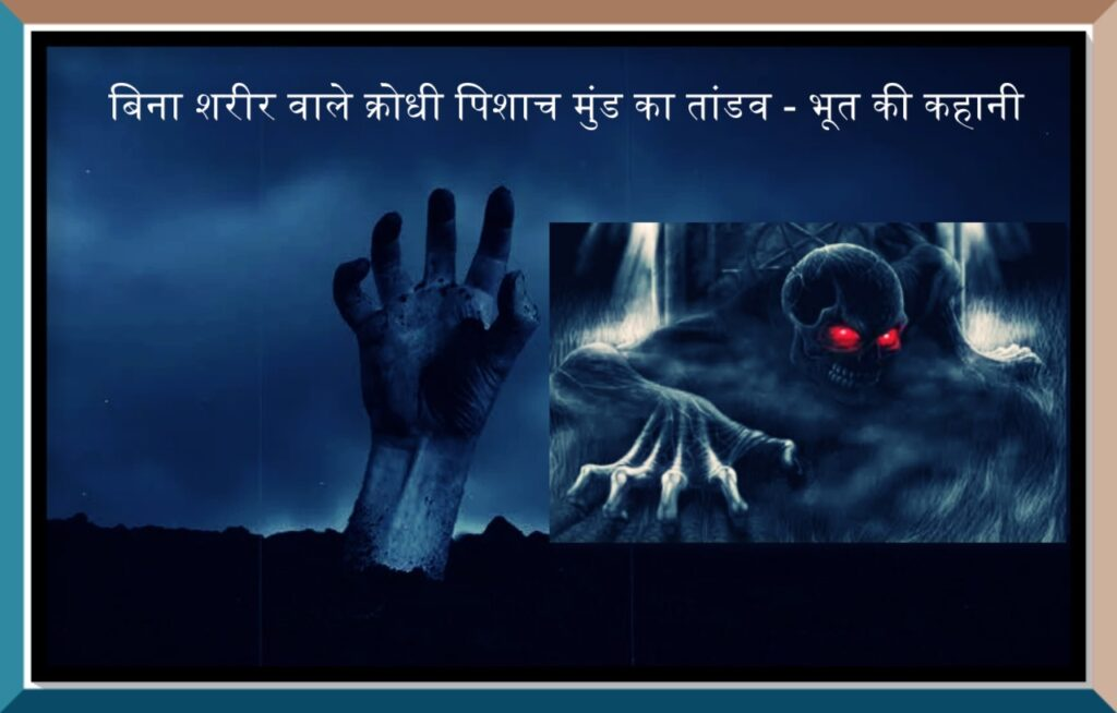 Horror Stories in Hindi - Angry Ghost Head