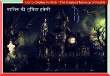 Horror Stories in Hindi - The Haunted Mansion of Nashik