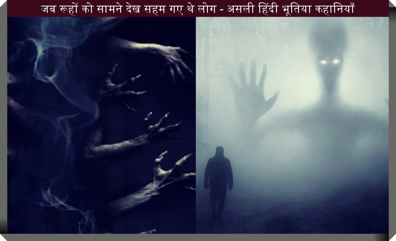 Real Horror Stories in Hindi - The Soul in Front