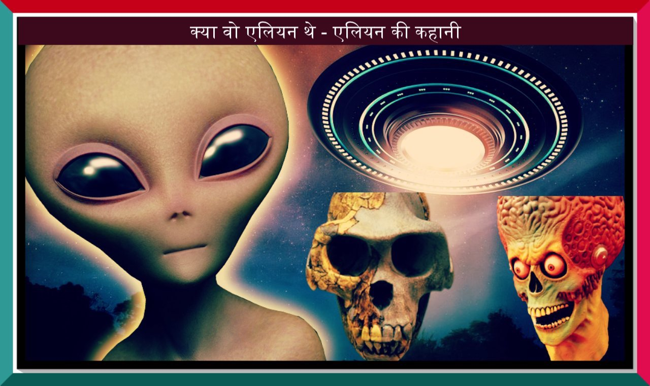 Were They Aliens - Alien Stories in Hindi