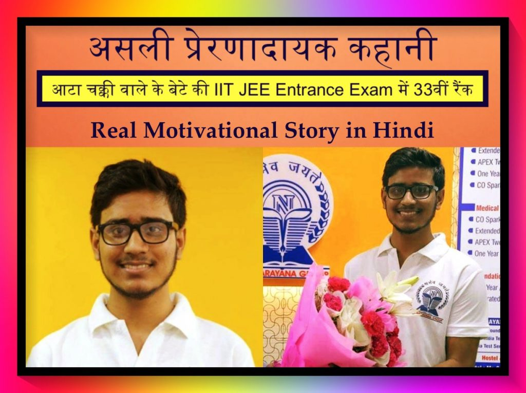 Jatin The IITian - Real Motivational Story in Hindi
